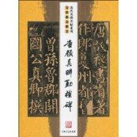 Tang Yen Chen Qin Li Monument (paperback)(Chinese Edition): BEN SHE,YI MING