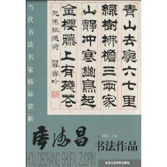 contemporary masters of calligraphy and fine Appreciation (Vol 3): Li Duo Calligraphy (Paperback)(...