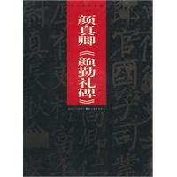 ancient rubbings and Crafts series - Yen Chen, Yan Qin Li monument (paperback)(Chinese Edition): SU...