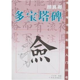 YanZhenQing more Pagoda Stele (paperback)(Chinese Edition): DING WAN LI