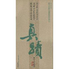 ancient treasures famous calligraphy ink (3) (Paperback)(Chinese Edition): BEN SHE,YI MING