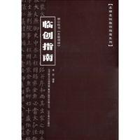 Liu civil rights book occult tower monument temporary record Guide (Paperback)(Chinese Edition): ...