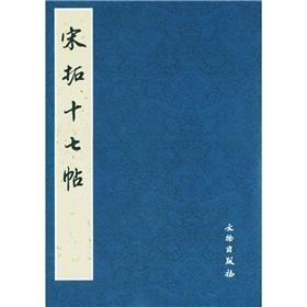Seventeen Song extension posts (paperback)(Chinese Edition): LI DAI BEI TIE FA SHU XUAN BIAN JI ZU