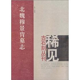 North Weimu King helmet Epitaph (paperback)(Chinese Edition): BEN SHE,YI MING