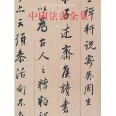 14 Complete Works of Chinese law book (paperback)(Chinese Edition): ZHONG GUO GU DAI SHU HUA JIAN ...