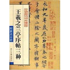 Wang Lan Ting Xu post three /: WANG XI ZHI