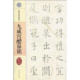 Jiucheng Gong Liquan Ming (Paperback)(Chinese Edition): OU YANG XUN