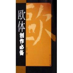 European body created the necessary (paperback)(Chinese Edition): ZHANG JING FANG