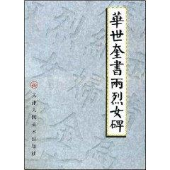 Hua Shikui book two woman martyr monument (paperback)(Chinese Edition): BEN SHE,YI MING