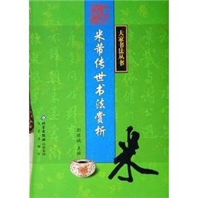 Mi Fu calligraphy masterpieces Appreciation (Paperback)(Chinese Edition): GUO YU BIN