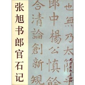 Langguan Zhang Xu book stone in mind (paperback)(Chinese Edition): ZHANG XU