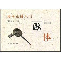 handwriting Ching entry: European Community (Paperback)(Chinese Edition): BEN SHE,YI MING