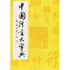 Chinese Script Dictionary (Hardcover) (Hardcover)(Chinese Edition): FAN REN AN