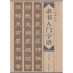 Clerical entry word spectrum (paperback)(Chinese Edition): LU DING SHAN