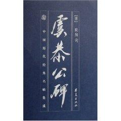 Yu Christine public monument (paperback)(Chinese Edition): OU YANG XUN