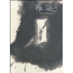 trace: China Court assistant log book (paperback)(Chinese Edition): DONG WEI