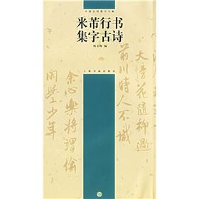 Chinese ancient poetry set every word quote: word poetry set Mi Fu in Running Script (Paperback)(...