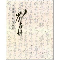 fine collection of Chinese calligraphy: Liu Branch: LIU JIA KE