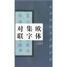 EU body set word couplet: Liquan Jiucheng Gong Ming Ouyang Xun (Paperback)(Chinese Edition): BEN ...
