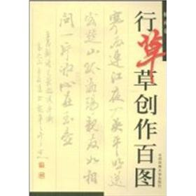 Cursive Writing Hundred Chart (Paperback)(Chinese Edition): YANG ZAI CHUN