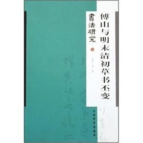 Calligraphy: Fu Shan Pi changes with the Ming and Qing Dynasties cursive (Total 140) (Paperback)(...