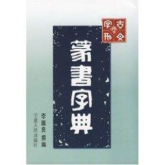 Seal Dictionary (hardcover)(Chinese Edition): LI TIE LIANG