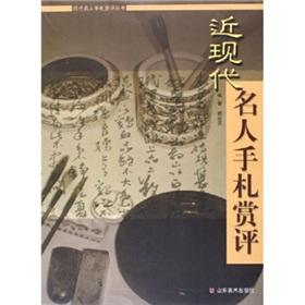 Appreciation Letters of Celebrities (paperback)(Chinese Edition): GU YA LONG