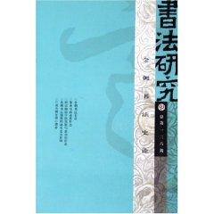 Calligraphy Research: History of the Jin Dynasty Calligraphy (Total 126) (Paperback)(Chinese ...