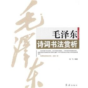 Mao Zedong Calligraphy Appreciation (Paperback)(Chinese Edition): XIANG FEI