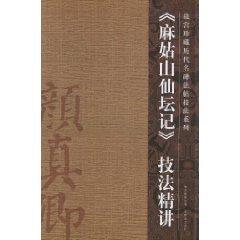 Magu Hill Sin Tan Kee technique Jing Jiang (Paperback)(Chinese Edition): ZHENG JIA HE