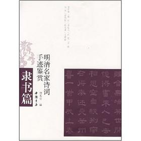 Qing famous poetry manuscripts Appreciation: Clerical articles (paperback)(Chinese Edition): BEN ...