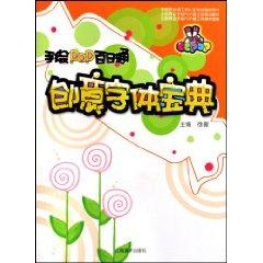painted POP hundred days pass: Creative Fonts Collection (Paperback)(Chinese Edition): XU XIN