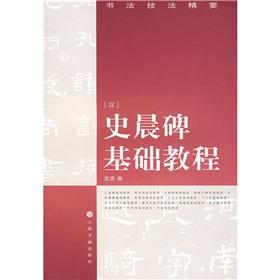 History of the morning tablet Essentials (Paperback)(Chinese Edition): SHEN HAO