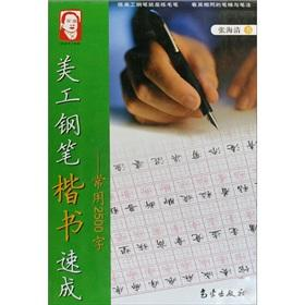 art pen handwriting Express: used 2500 words: ZHANG HAI QING