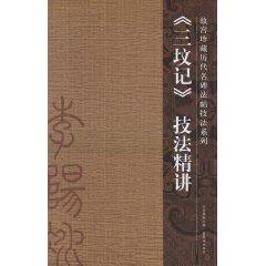 three graves in mind technique Jing Jiang (Paperback)(Chinese Edition): GUO CHU CHU