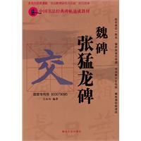 Rubbings Zhang Raptors Monument (paperback)(Chinese Edition): WAN YING JUN