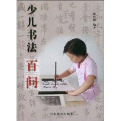 Children Calligraphy Hundred Questions (Paperback)(Chinese Edition): CHEN XIAN DE