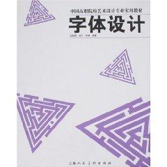 font design (paperback)(Chinese Edition): HUANG YAN