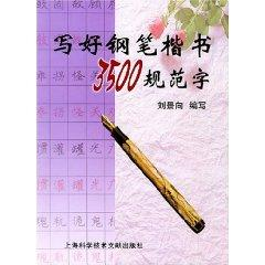 3500 specification handwriting pen to write the: LIU JING XIANG