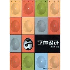 font design (paperback)(Chinese Edition): JIANG SHANG WEN