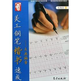 art pen handwriting Express: dotted radical (paperback)(Chinese: ZHANG HAI QING