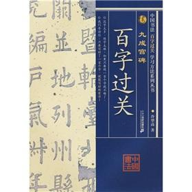 Jiucheng Gong Monument (paperback)(Chinese Edition): LENG WANG GAO