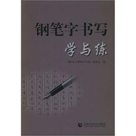 pen to write the word learning and practice (Paperback)(Chinese Edition): BEN SHU BIAN WEI HUI