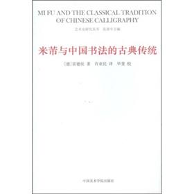 Mi fu and the classical tradition of chinese calligraphy(Chinese Edition): LEI DE HOU