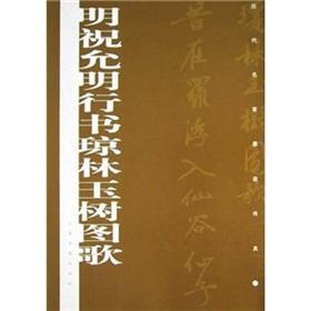 Yushu Figure King Lam Ming ZHU Yunming Song Script (Paperback)(Chinese Edition): BEN SHE,YI MING