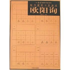 Ouyang Xun handwriting hard brush our writing intensive (other)(Chinese Edition): WEI QIU FANG