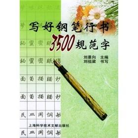 3500 specification written word pen Script (Paperback)(Chinese: LIU JING XIANG
