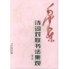 Mao Zedong - Shiciduilian view Calligraphy Set (paperback)(Chinese Edition): LIU HAN MIN