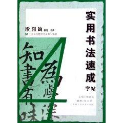 Ouyang Xun Regular Script 4 (Jiucheng Gong Ming Yecheon sentence set associative set) (Paperback)(...