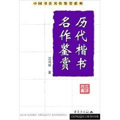 ancient handwriting masterpiece Appreciation (Paperback)(Chinese Edition): SHEN HONG GEN